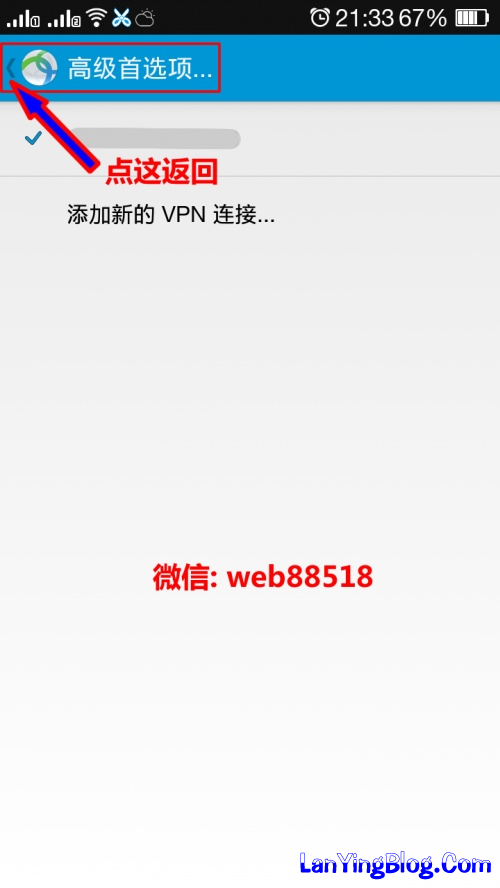 安卓系统安装配置 Cisco AnyConnect 教程 (中文) - 蓝鹰网络 - 蓝鹰网络