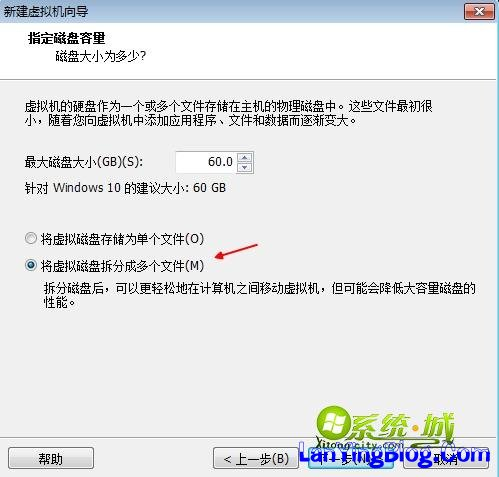 VMware安装win10教程 步骤四