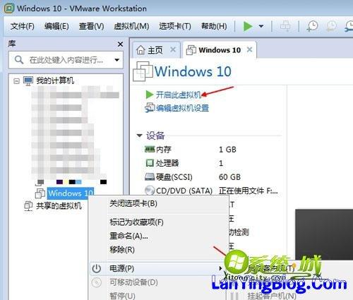 VMware安装win10教程 步骤七