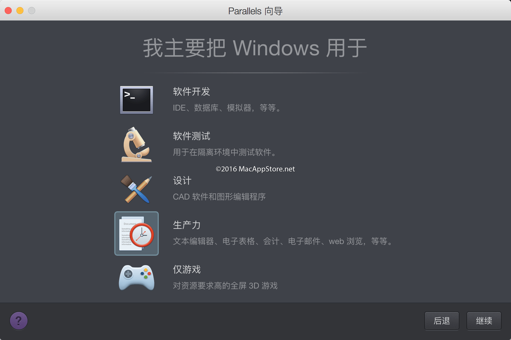 macbook parallels desktop安装windows 10